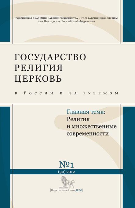 ГОСУДАРСТВО, РЕЛИГИЯ, ЦЕРКОВЬ В РОССИИ И ЗА РУБЕЖОМ №1 (30) 2012