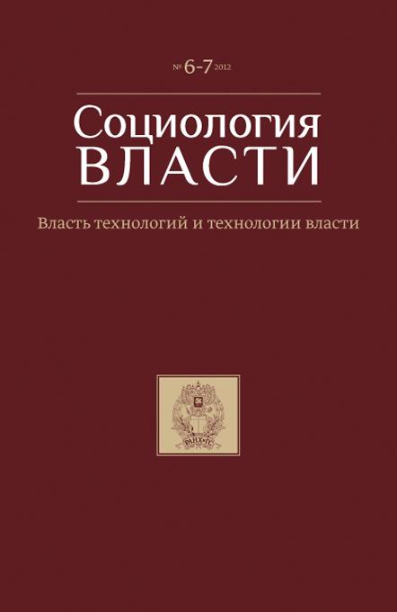 СОЦИОЛОГИЯ ВЛАСТИ №6-7, 2012