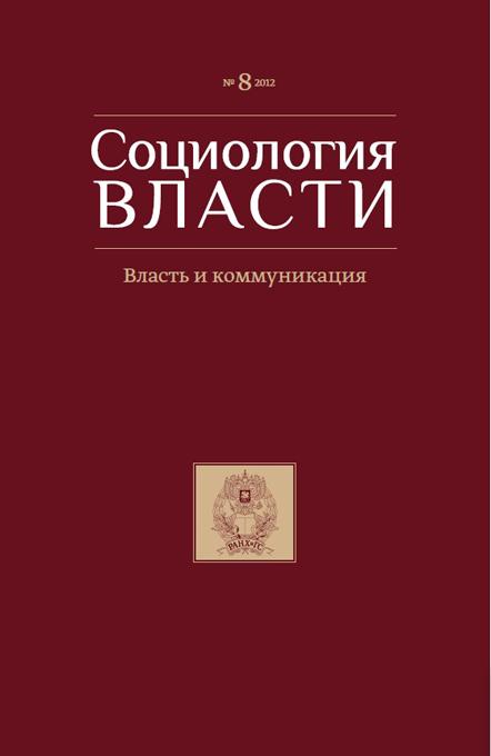 СОЦИОЛОГИЯ ВЛАСТИ №8, 2012
