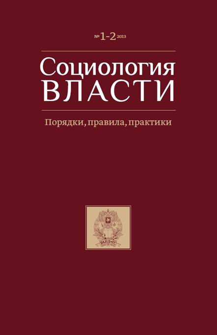 СОЦИОЛОГИЯ ВЛАСТИ №1-2, 2013