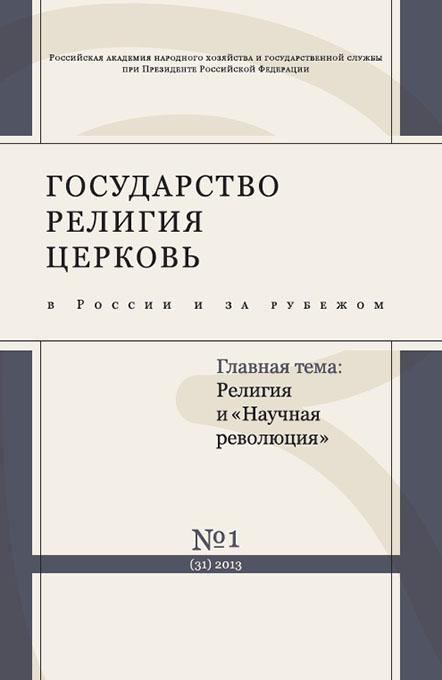 ГОСУДАРСТВО, РЕЛИГИЯ, ЦЕРКОВЬ В РОССИИ И ЗА РУБЕЖОМ №1 (31) 2013