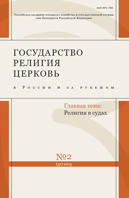 ГОСУДАРСТВО, РЕЛИГИЯ, ЦЕРКОВЬ В РОССИИ И ЗА РУБЕЖОМ №2 (31) 2013