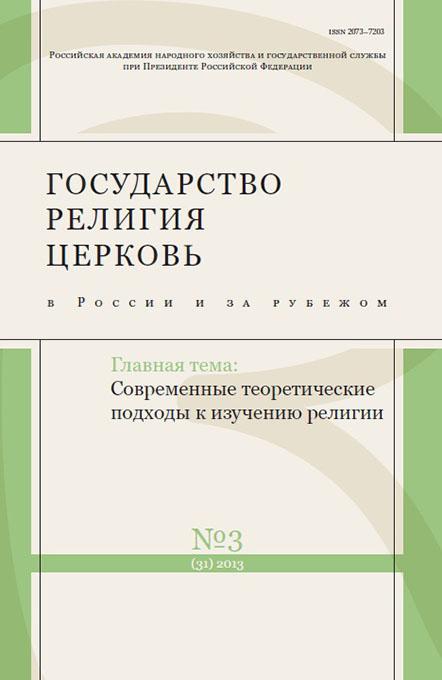 ГОСУДАРСТВО, РЕЛИГИЯ, ЦЕРКОВЬ В РОССИИ И ЗА РУБЕЖОМ №3 (31) 2013