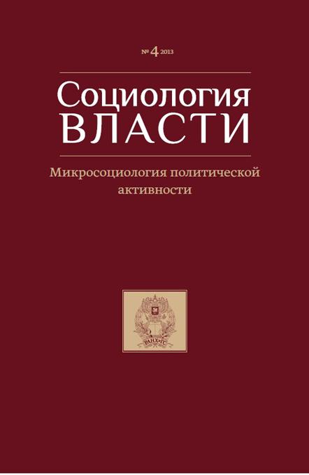 СОЦИОЛОГИЯ ВЛАСТИ №4, 2013