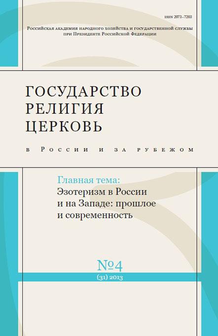 ГОСУДАРСТВО, РЕЛИГИЯ, ЦЕРКОВЬ В РОССИИ И ЗА РУБЕЖОМ №4 (31) 2013