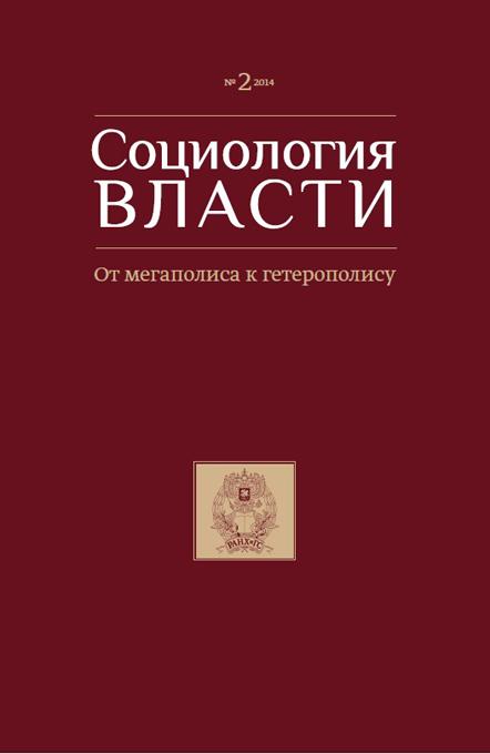 СОЦИОЛОГИЯ ВЛАСТИ №2, 2014