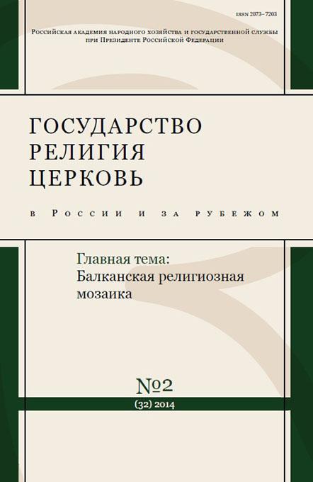 ГОСУДАРСТВО, РЕЛИГИЯ, ЦЕРКОВЬ В РОССИИ И ЗА РУБЕЖОМ №2 (32) 2014
