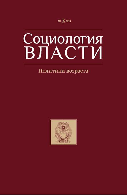 СОЦИОЛОГИЯ ВЛАСТИ №3, 2014