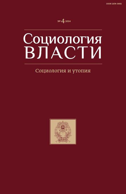 СОЦИОЛОГИЯ ВЛАСТИ №4, 2014