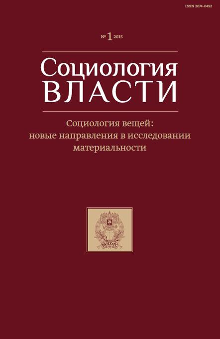 СОЦИОЛОГИЯ ВЛАСТИ №1, 2015