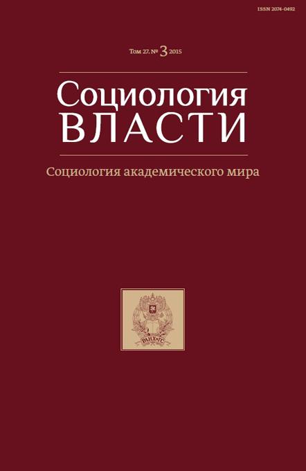СОЦИОЛОГИЯ ВЛАСТИ №3, 2015