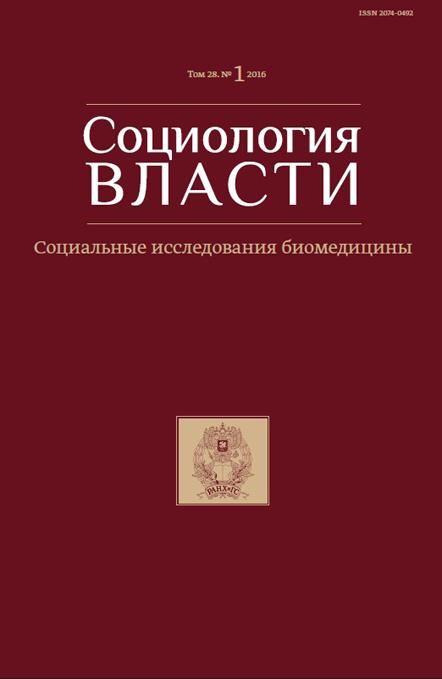СОЦИОЛОГИЯ ВЛАСТИ №1, 2016