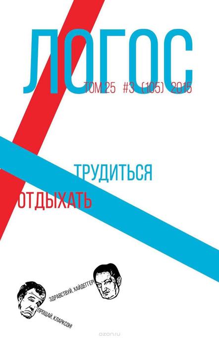 Логос №3 2015