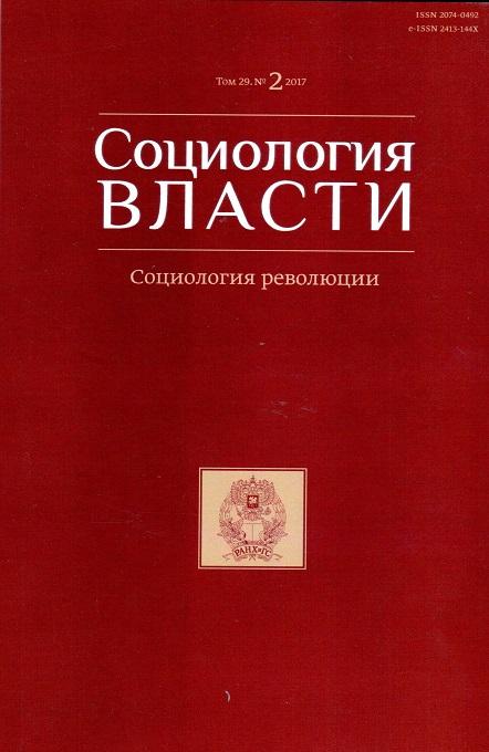 СОЦИОЛОГИЯ ВЛАСТИ №2 2017
