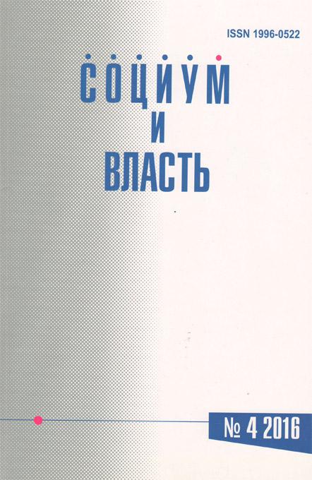 Социум и Власть № 4 2016