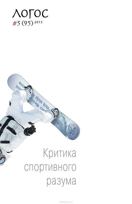 Логос №5 2013