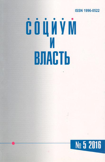 Социум и Власть № 5 2016