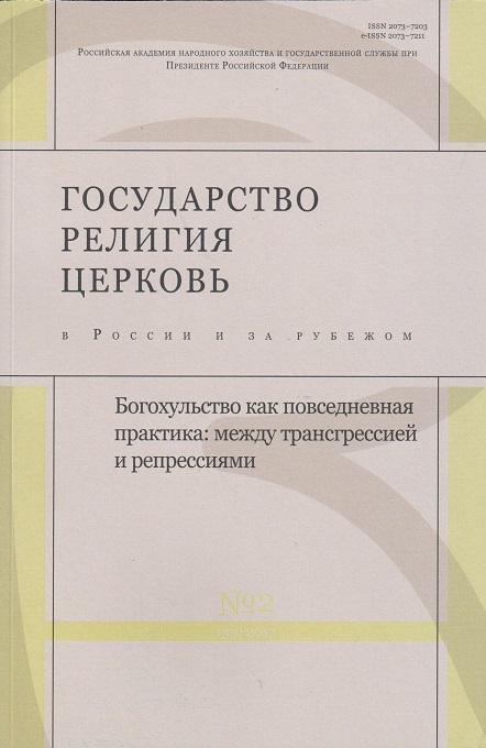 ГОСУДАРСТВО, РЕЛИГИЯ, ЦЕРКОВЬ В РОССИИ И ЗА РУБЕЖОМ №2 2017