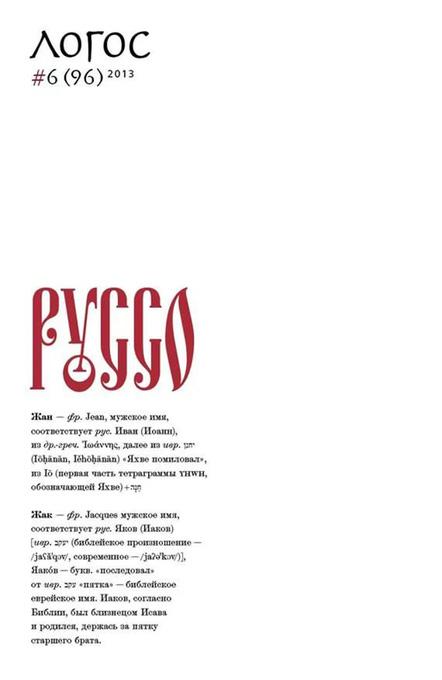 Логос №6 2013