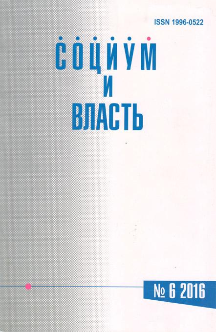 Социум и Власть № 6 2016