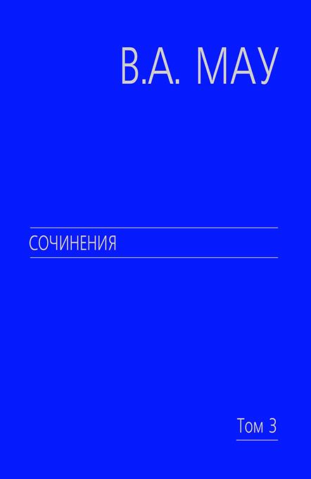 Сочинения в 6 томах. Том 3. Государство и экономика: опыт революций