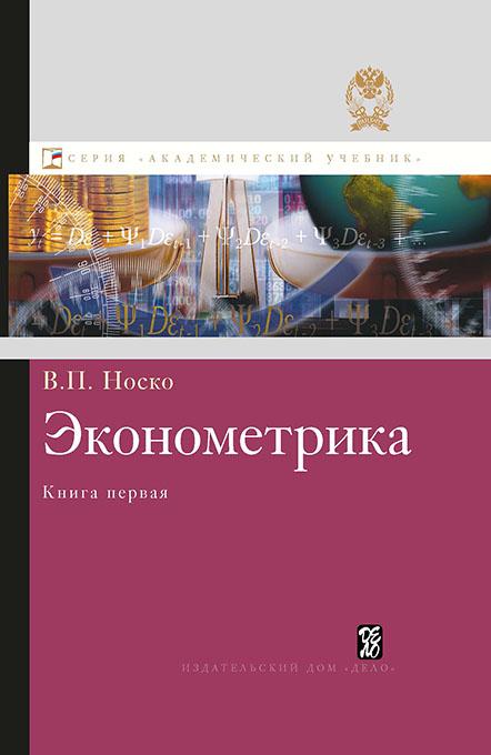 Эконометрика. Книга 1. Часть 1 и 2
