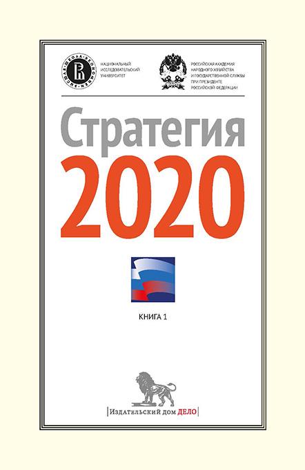 Стратегия-2020: Новая модель роста — новая социальная политика. Книга 1