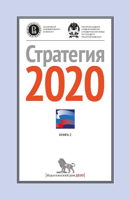 Стратегия-2020: Новая модель роста — новая социальная политика. Книга 2