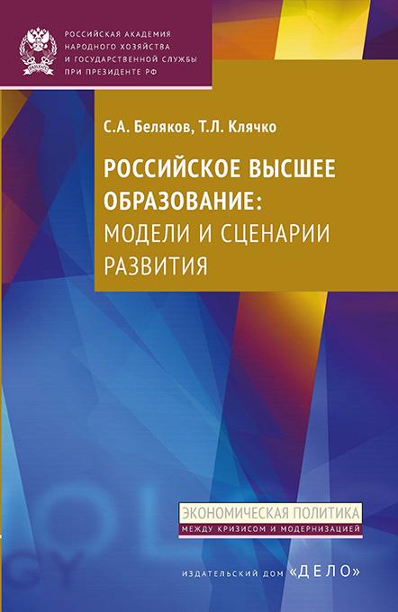 Российское высшее образование: модели и сценарии развития