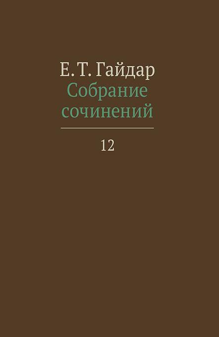 Собрание сочинений в пятнадцати томах. Том 12