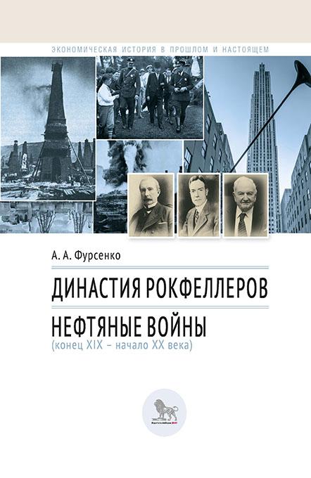 Династия Рокфеллеров. Нефтяные войны (конец XIX –начало XX века)
