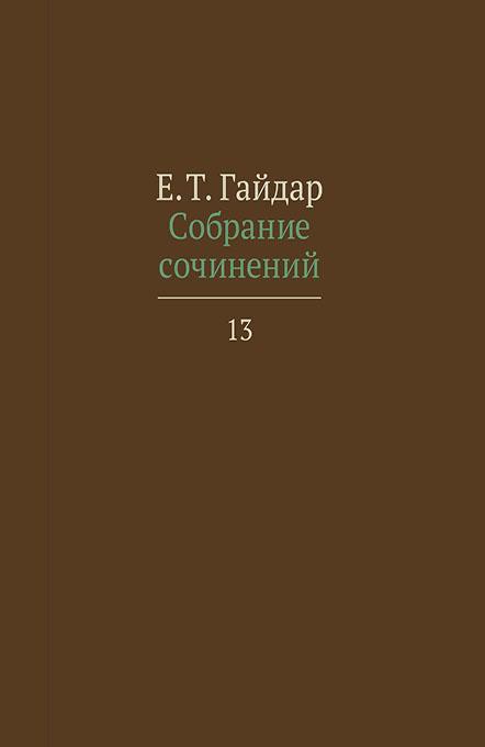 Собрание сочинений в пятнадцати томах. Том 13