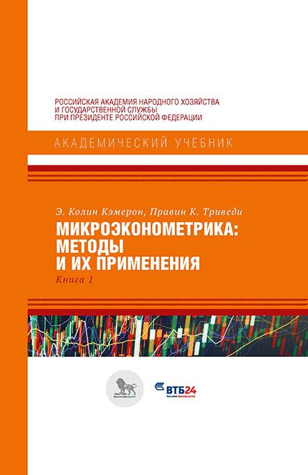 Микроэконометрика: методы и их применения. Книга 1