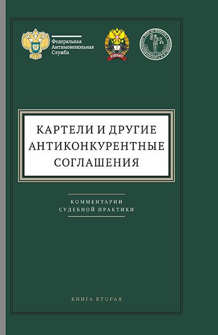 Картели и другие антиконкурентные соглашения. Комментарии судебной практики. Книга 2