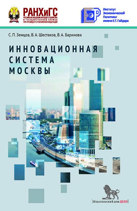 Инновационная система Москвы