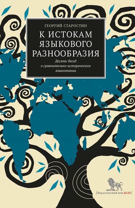 К истокам языкового разнообразия. Десять бесед о сравнительно-историческом языкознании с Е. Я. Сатановским