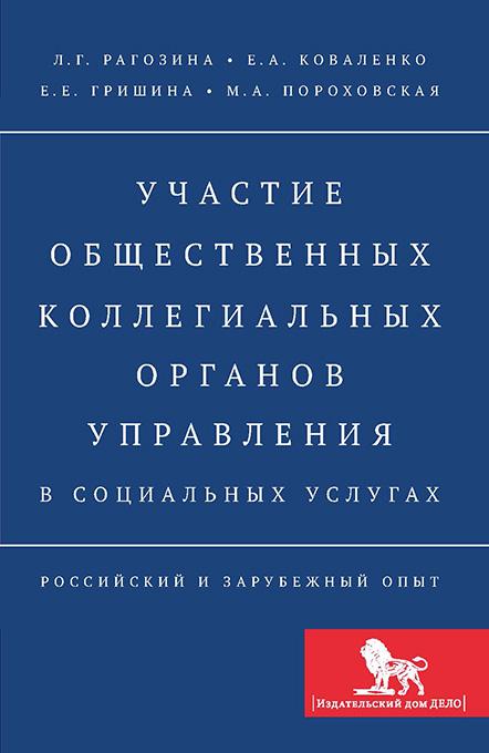 Участие общественных коллегиальных органов управления в социальных услугах: российский и зарубежный опыт