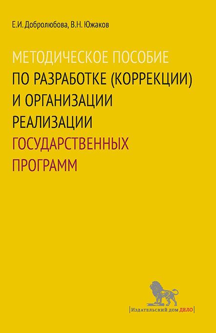 Методическое пособие по разработке (коррекции) и организации реализации государственных программ