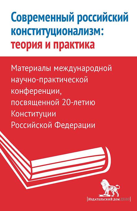 Современный российский конституционализм: теория и практика