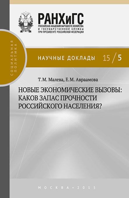 Новые экономические вызовы: каков запас прочности российского населения?
