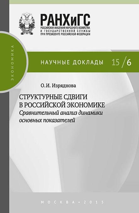 Структурные сдвиги в российской экономике: сравнительный анализ динамики основных показателей