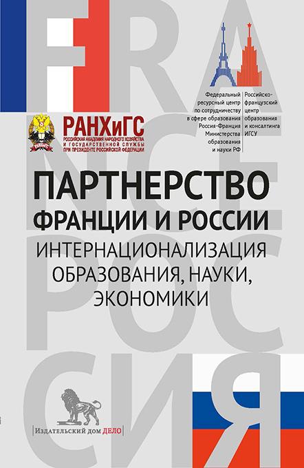 Партнерство Франции иРоссии: интернационализация образования, науки, экономики