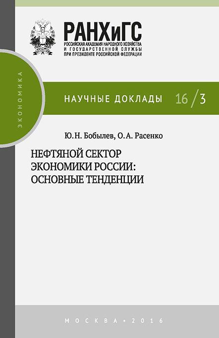 Нефтяной сектор экономики России: основные тенденции
