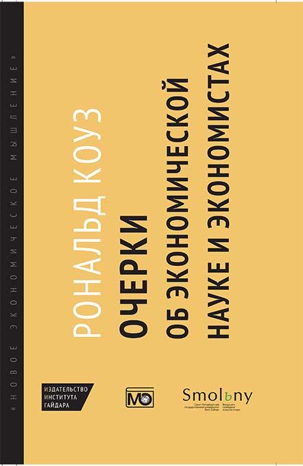 Очерки об экономической науке и экономистах