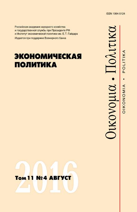 Экономическая политика Т.11 № 4 Август 2016