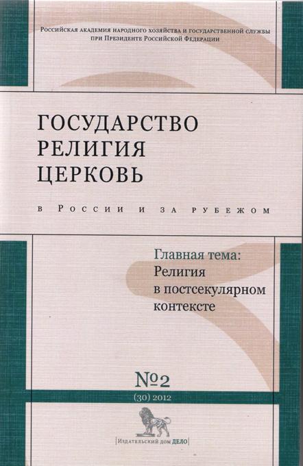 ГОСУДАРСТВО, РЕЛИГИЯ, ЦЕРКОВЬ В РОССИИ И ЗА РУБЕЖОМ №2 (30) 2012