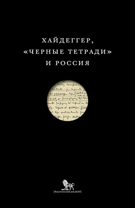 Хайдеггер, «Черные тетради» и Россия