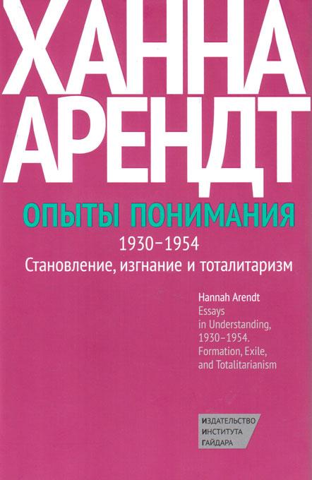 Опыты понимания, 1930–1954. Становление, изгнание и тоталитаризм