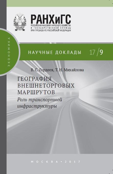 География внешнеторговых маршрутов: роль транспортной инфраструктуры