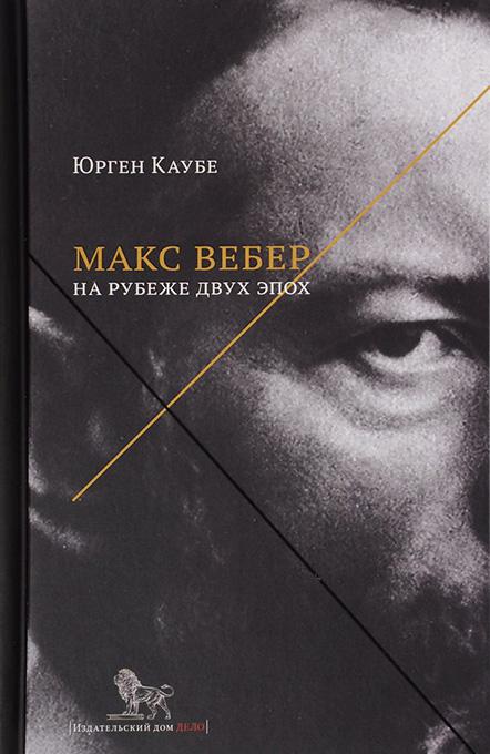 Макс Вебер. На рубеже двух эпох